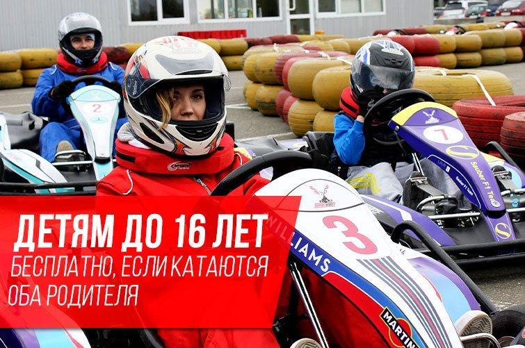 besplatnyiy-karting-dlya-detey-kiev-smartkart