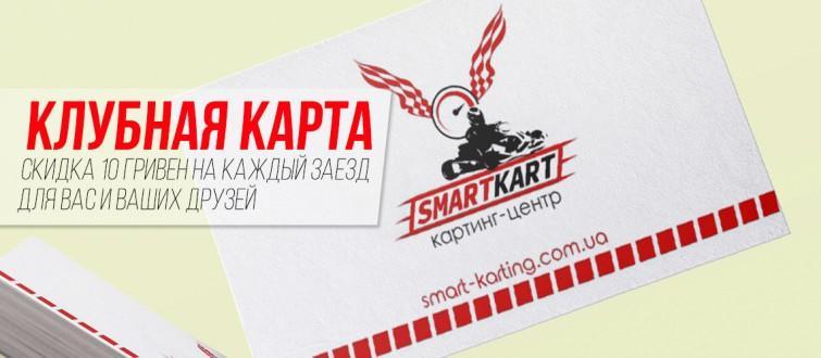 Клубная карта Smart Karting